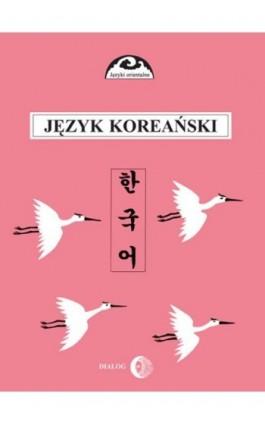 Język koreański. Część II. Kurs dla zaawansowanych - Halina Czoj-Ogarek - Ebook - 978-83-8002-614-8