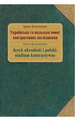Język ukraiński i polski : studium kontrastywne - Iryna Kononenko - Ebook - 978-83-235-2053-5