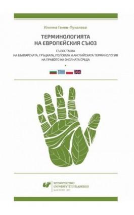 Terminołogijata na Ewropejskija syjuz - Iliana Genew-Puhalewa - Ebook - 978-83-8012-679-4