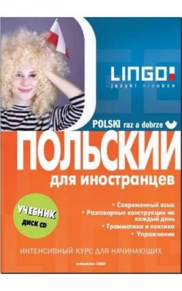 Polski raz a dobrze. Wersja rosyjska - Stanisław Mędak - Ebook - 978-83-7892-039-7
