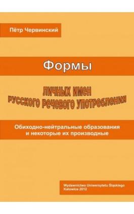 Formy licznych imien russkogo rieczewogo upotrieblenija - Piotr Czerwiński - Ebook - 978-83-8012-527-8