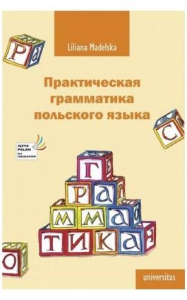 Praktyczna gramatyka języka polskiego - Liliana Madelska - Ebook - 978-83-242-1821-9