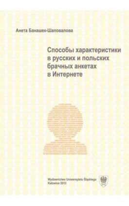 Cposoby charaktieristiki w russkich i polskich bracznych ankietach w Intiernietie - Anieta Banaszek-Szapowałowa - Ebook - 978-83-8012-139-3