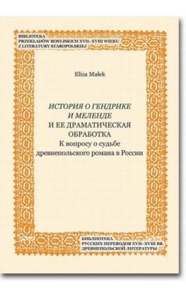Istoriâ o Gendrike i Melende i ee dramatičeskaâ obrabotka - Eliza Małek - Ebook - 978-83-7798-346-1