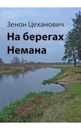 На берегах Немана - Zenon Ciechanowicz - Ebook - 978-83-7859-868-8
