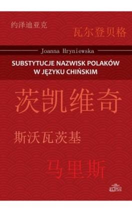 Substytucje nazwisk Polaków w języku chińskim - Joanna Hryniewska - Ebook - 978-83-8017-148-0