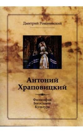 Antonij Chrapownickij - Dymitr Romanowski - Ebook - 978-83-7638-318-7