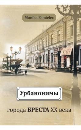 Urbanonimy Brześcia w XX wieku - Monika Famielec - Ebook - 978-83-8018-231-8