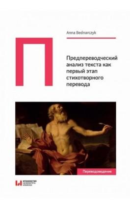 Предпереводческий анализ текста как первый этап стихотворного перевода - Anna Bednarczyk - Ebook - 978-83-8142-632-9