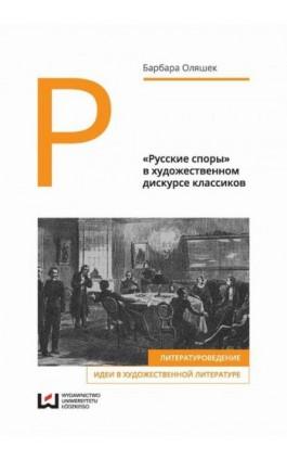 «Русские споры» в художественном дискурсе классиков - Barbara Olaszek - Ebook - 978-83-8088-137-2
