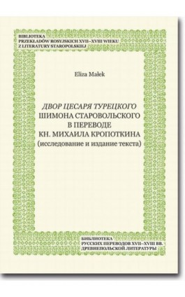 Dvor cesarja tureckogo Shimona Starovol'skogo v perevode kn. Mikhaila Kropotkina (issledovanie i izdanie teksta) - Eliza Małek - Ebook - 978-83-7798-372-0