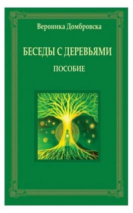 Беседы с деревьями - Weronika Dąbrowska - Ebook - 978-83-66034-02-0