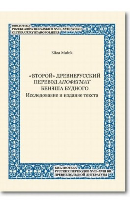 «Vtoroj» drevnerusskij perevod Apofegmat Benâša Budnogo Issledovanie i izdanie teksta - Eliza Małek - Ebook - 978-83-7798-342-3