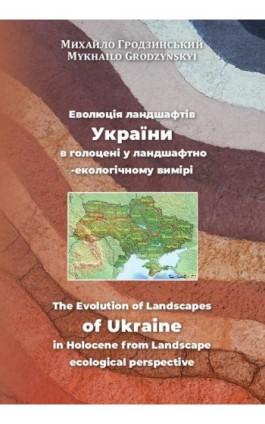 Eволюція ландшафтів України в голоцені у ландшафтно-екологічному вимірі The Evolution of Landscapes of Ukraine in Holocene from  - Mykhailo Grodzynskyi - Ebook - 978-83-8018-350-6